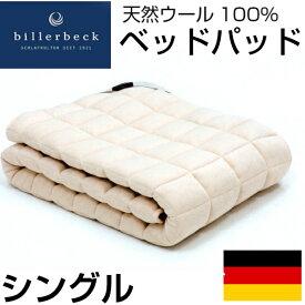 ウール ベッドパッド シングルサイズ【ビラベック社 ドイツ製】高級 羊毛敷きパッド【送料無料】【ポイント10倍】