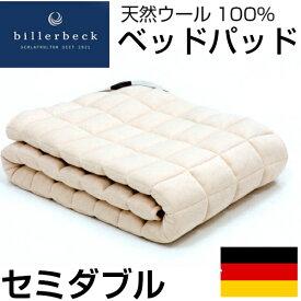 ウール ベッドパッド セミダブルサイズ【ビラベック社 ドイツ製】高級 羊毛敷きパッド【送料無料】【ポイント10倍】