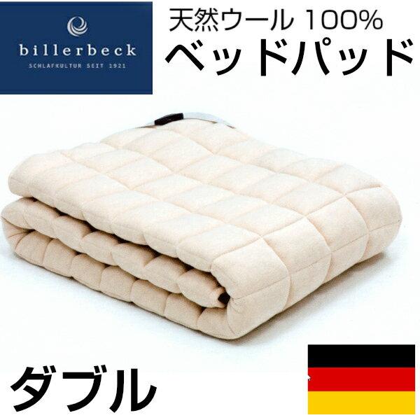 ウール ベッドパッド ダブルサイズ【ビラベック社 ドイツ製】高級 羊毛敷きパッド【送料無料】【ポイント10倍】