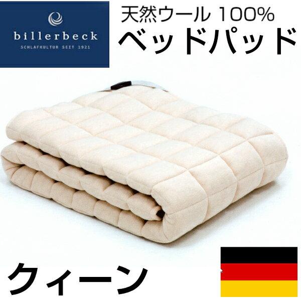 ウール ベッドパッド クイーンサイズ【ビラベック社 ドイツ製】高級 羊毛敷きパッド【送料無料】【ポイント10倍】