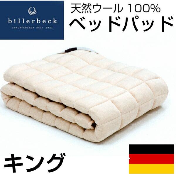 ウール ベッドパッド キングサイズ【ビラベック社 ドイツ製】高級 羊毛敷きパッド【送料無料】【ポイント10倍】