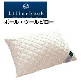 ビラベック(billerbeck)ボール・ウールピロー 50×70cm 羊毛まくら 綿100 キルティング ホワイトドイツ製