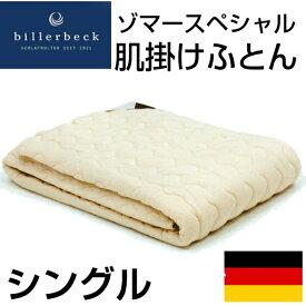 ビラベック ウール肌掛け布団 シングル 150×210【ゾマースペシャル】高級 羊毛肌掛け布団 ドイツ製
