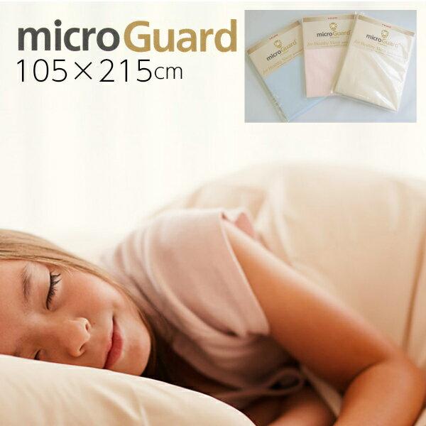 ミクロガード プレミアム 敷き布団カバー シングルロング 105×215 テイジンフロンティア 日本製