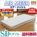 マニフレックス エアメッシュ(AIR MESH) セミダブル 高反発 ベッドマットレス マニフレックス認定店
