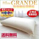 マニフレックス ピローグランデ pillow grande 高反発枕 70×45 イタリア製 3年保証 マニフレックス正規販売店【送料無料】