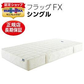 マニフレックス フラッグfx シングル 100×195×22cm 最高級モデル 高反発ベッドマットレス 12年保証書 ホワイト イタリア製