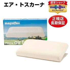 マニフレックス 枕 エアトスカーナ air toscana 高反発枕 3年保証 イタリア製
