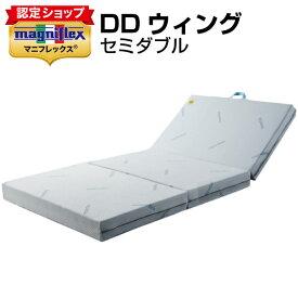 マニフレックス DDウィング セミダブル 117×198×13cm高反発 3つ折りマットレス リバーシブルタイプ 長期保証付き イタリア製