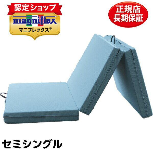 マニフレックス メッシュウィング セミシングル 80×198×11cm 高反発 三つ折りマットレス ミッドブルー