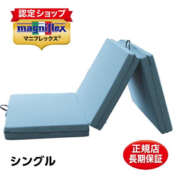 マニフレックス メッシュウイング シングル ミッドブルー 高反発 三つ折りマットレス