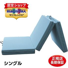 マニフレックス メッシュウイング シングル ミッドブルー 高反発 三つ折りマットレス 長期保証付き イタリア製