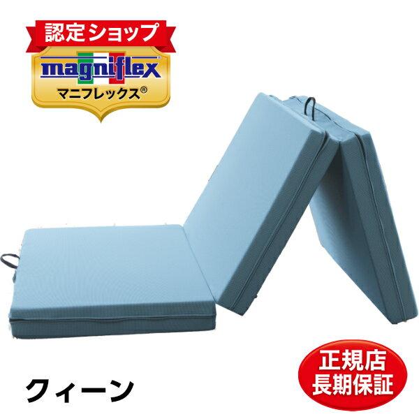 マニフレックス メッシュウィング クイーン 高反発 三つ折りマットレス ミッドブルー