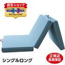 マニフレックス メッシュウィング シングルロング 97×210×11cm 高反発 三つ折りマットレス ミッドブルー