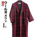 40位:東京西川 ガウン メンズ Lサイズ レッド タータンチェック柄 ウール混70% ロング丈 総裏地 日本製 SS18129959-R