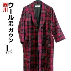 東京西川 ガウン メンズ Lサイズ レッド タータンチェック柄 ウール混70% ロング丈 総裏地 日本製 SS18129959-R