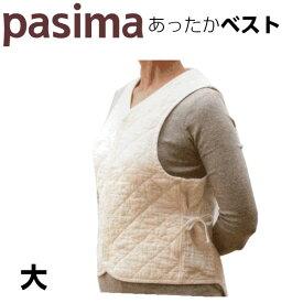 パシーマ あったかベスト 大 インナーベスト 綿 ガーゼ 防寒 インナーウエア 日本製