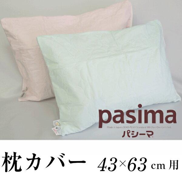 パシーマ 枕カバー 43×63cm枕用 ピンク 脱脂綿とガーゼ キルトピロケース カラー 枕カバー 日本製【ポイント5倍】
