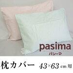 パシーマ枕カバー43×63cm枕用脱脂綿とガーゼキルトピロケースカラー枕カバー日本製【ポイント5倍】