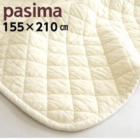 パシーマ パットシーツ ダブル 155×210 敷きパット ベッドパッド 医療用脱脂綿とガーゼ 5重構造 龍宮 日本製/きなり