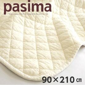 パシーマ パットシーツ ジュニア 90×210 きなり 介護用 セミシングル 敷きパット ガーゼ 綿 5重構造 日本製