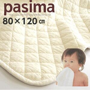 パシーマ ベビーパットシーツ 80×120 きなり 医療用脱脂綿とガーゼ 敷きパッド 日本製
