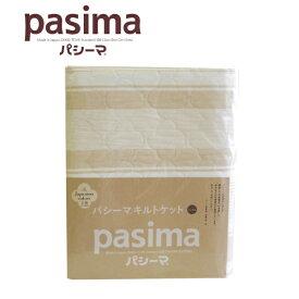 パシーマ キルトケット シングル 145×240 Jカラー 白橡(しろつるばみ) 医療用脱脂綿とガーゼ 3重構造 龍宮製品 日本製