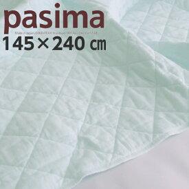 パシーマ キルトケット シングルサイズ 145×240 ブルー 医療用脱脂綿とガーゼの3重構造 龍宮製品 日本製