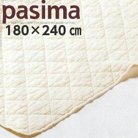 パシーマ キルトケット ダブル 180×240 きなり 医療用脱脂綿とガーゼ 3重構造 龍宮 日本製