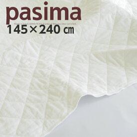 パシーマ キルトケット シングル 145×240cm 脱脂綿とガーゼの3重構造 肌に優しい清潔寝具 龍宮正規品 日本製/白