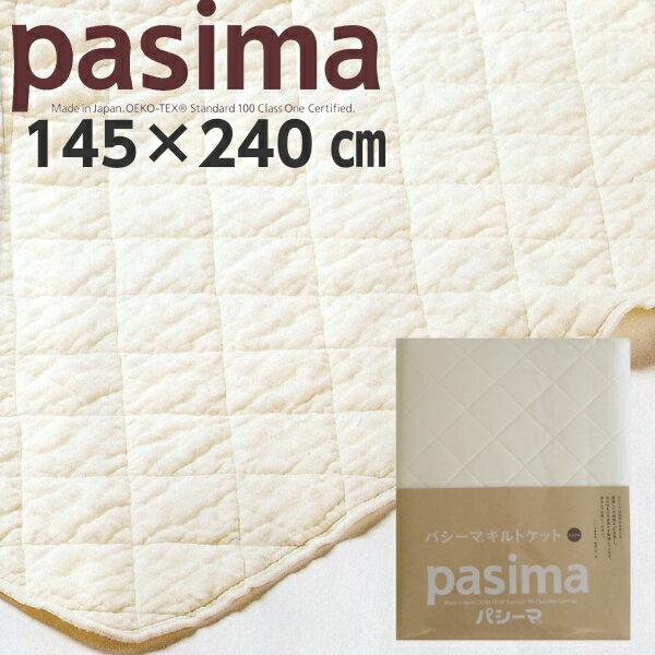 パシーマ キルトケット シングル 145×240 きなり 医療用脱脂綿とガーゼ 3重構造 龍宮正規品 日本製