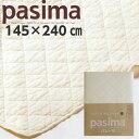 【あす楽対応】パシーマ pasima キルトケット シングル 145×240cm 脱脂綿とガーゼの3重構造 肌に優しい清潔寝具 龍宮…