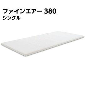 ファインエアー 380(fain air) シングル 100×200cm 厚み3.6cm しっかり支える 洗えて清潔 オーシン 日本製/シルバーグレー