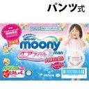 【大人気商品】 ムーニー パンツ 女の子 Lサイズ 100枚(9〜14kg) 紙おむつ 紙オムツ
