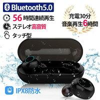 ワイヤレスイヤホン高音質Bluetooth5.0IPX8防水タッチ型