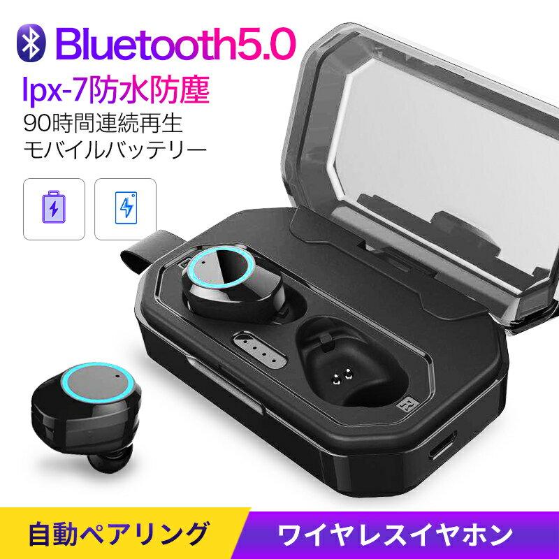 イヤホン ワイヤレスイヤホン イヤホン Bluetooth5.0 IPX7防水 タッチ型 自動ペアリング モバイルバッテリー 長時間待機 高音質 ノイズリダクション