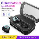 イヤホン ワイヤレスイヤホン イヤホン Bluetooth5.0 IPX7防水 タッチ型 自動ペアリング モバイルバッテリー 長時…