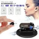 イヤホン ワイヤレスイヤホン 高音質 Bluetooth5.0 IPX8防水 タッチ型