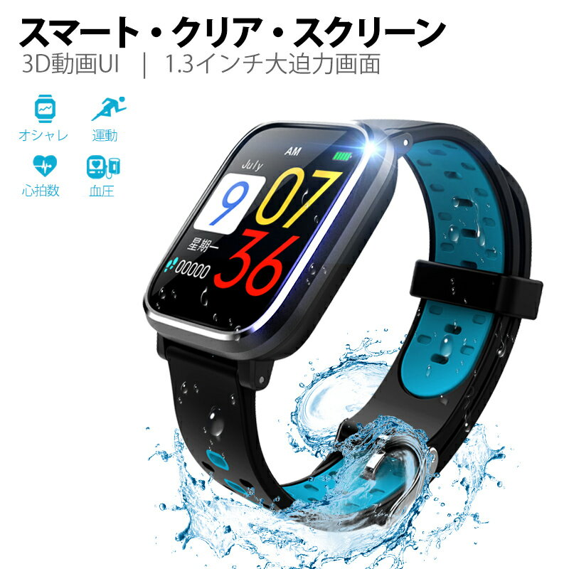 ウォッチ スマートウォッチ iPhone android 対応 GPS連携 ip67防水 日本語 line 対応 活動量計 心拍計 万歩計 腕時計 登山 歩数計 スマホ 着信通知