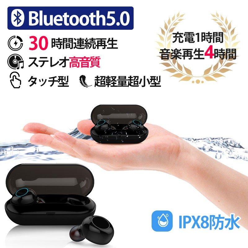 イヤホン ワイヤレスイヤホン  イヤホン 高音質 Bluetooth5.0 IPX8防水 タッチ型 ノイズリダクション 両耳通話