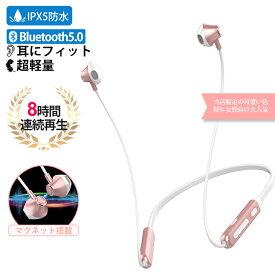 イヤホン ワイヤレスイヤホン iPhone Android Bluetooth5 両耳 スポーツ ヘッドホン 8~10時間連続再生 通話 ブルートゥース IPX5防水