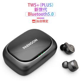 【新世代 ワイヤレスイヤホン】イヤホンBluetooth5.0 自動ペアリング モバイルバッテリー 超長時間待機 高音質 ノイズリダクション