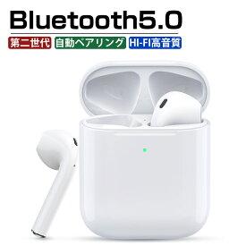 『楽天1位』ワイヤレスイヤホン おすすめ 安い イヤホン bluetooth ワイヤレスイヤホン iphone ワイヤレス イヤホン ブルートゥース 送料無料 イヤホン iPhone  Bluetooth5.0 父の日ギフト Android 通話 マイク ブルートゥース
