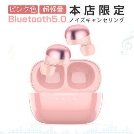 『人気ピンク』イヤホン bluetooth iPhone ワイヤレスイヤホン Bluetooth5.0 両耳 iphone 可愛い 両耳通話  Android  スポーツ ヘッドホン 8時間再生 通話 ブルートゥース IPX7防水 ピンク