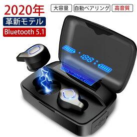「楽天1位 」bluetooth イヤホン 2021進化版 Bluetooth5.1 ワイヤレスイヤホン ブルートゥース イヤホンiPhone対応 Android 自動ペアリング 12時間連続再生 自動ON/OFF 充電式収納ケース付き AAC対応