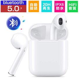 最安値挑戦bluetooth イヤホン ワイヤレスイヤホン ワイヤレス イヤホン ブルートゥース イヤホン iPhone Bluetooth5.0 両耳 片耳 Android 通話 マイク ブルートゥース 自動ペアリング 充電ケース IPX5防水 高音質 軽量 日本語説明書 新生活 ギフト