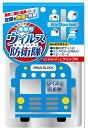 送料無料《10個セット》バス《クリップ付き》AirDoctorエアードクター 携帯用 ウイルス防衛隊 バス(ヤマトDM便投函)