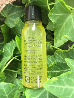 Japan domestic Athenian me cleanse oil aroma type