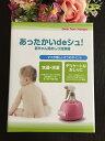 あったかいdeシュ! 赤ちゃん用おしりふき洗浄器 ピンク
