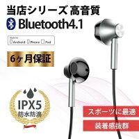 ワイヤレスイヤホン高音質BluetoothIPX5防水運動式